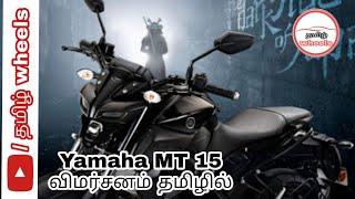 Yamaha MT 15 review in tamil  / விமர்சனம் தமிழில்