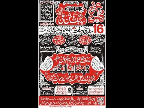Live Majlis | 16 March 2019 I Darbar Jaag Roshan Ali Shah Bukhari Rang Pur
