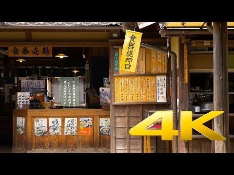 Mie Oharai Machi and Okage Yokocho - おはらい町/おかげ横丁- 4K Ultra HD