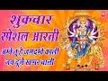 श क रव र स प शल आरत अम ब त ह जगदम ब क ल Ambe Tu Hai Jagdambe Kali Aarti Rathore Cassettes mp3