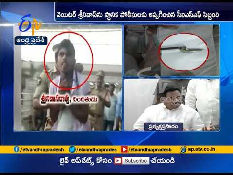 Attack on YS Jagan | Dy CM Chinarajappa Condemns the Incident