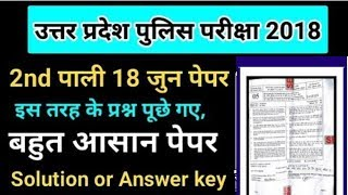 UP Police   UP Police Exam paper   UP POLICE 18 JUNE 2 ND SHIFT   VIVEK SIR   Hindi   GK   Analysis