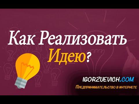 Идея - Как Реализовать Идею | Простой способ  #идея