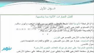 حل نموذج اختبار في العلوم - الصف الأول الإعدادي - المنهج المصري - نفهم