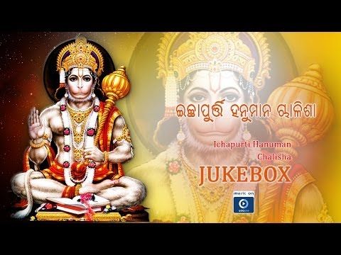 Odia Devotional Bhajan | Icchapurti Hanuman Chalisa video
