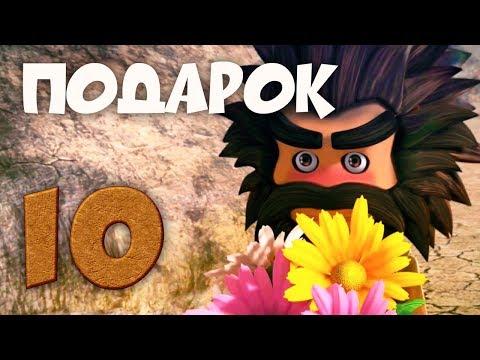 Око Леле - серия 10 - Подходящий Подарок - Самый смешной мультик от KEDOO Мультфильмы