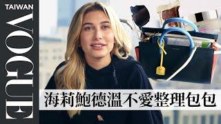 小賈未婚妻:海莉鮑德溫(Hailey Baldwin) | 名人包包大公開 In the Bag | Vogue Taiwan
