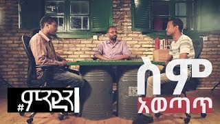 Names and Addresses : Get Informed on #mindin : Ethiopia (KanaTV)