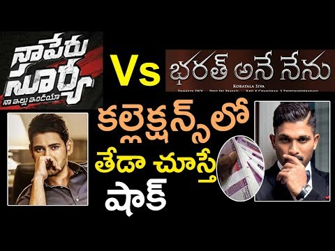 Bharat Ane Nenu Vs Naa Peru Surya Movies Collections | Mahesh Babu Vs Allu Arjun | Tollywood Nagar