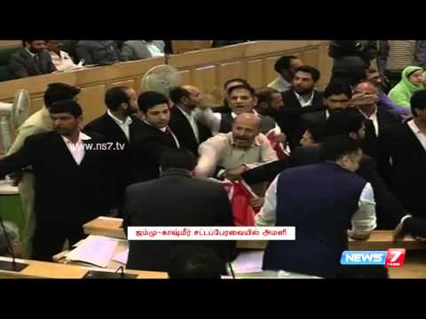 Uproar in Jammu & Kashmir Assembly on Beef ban issue | India | News7 Tamil