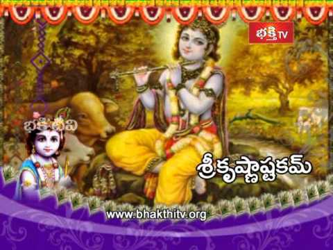 Sree Krishna Ashtakam From Holy Chants - Krishnam Vande Jagadgurum Song