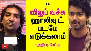 I Planned A script For Vijay In Hollywood Raj Thiru Selvan Speech | Cine Flick