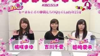 【告知】KBCラジオ「VEROQ(ベロキュー)」 LinQ (20150924)
