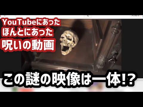 Youtube『呪いの動画』 video
