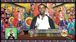 Ethiopan Ortodox Tewahido by Mehabere Kidusan Astryo Maryam