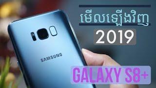 Galaxy S8+ ស្មាតហ្វូនកំពូលដែលមានតំលៃ ៣០០ ដុល្លា | Tech Plus Kh