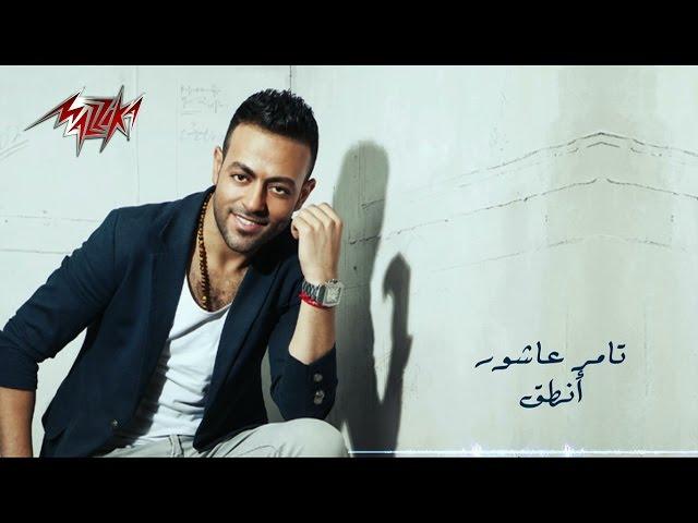 Enta2 - Full Track - Tamer Ashour إنطق - تامر عاشور