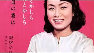 Hontokashira Hontokashira By Misora Hibari