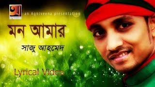 New Bangla Song | Mon Amar Ki Diya | Saju | Official lyrical Video