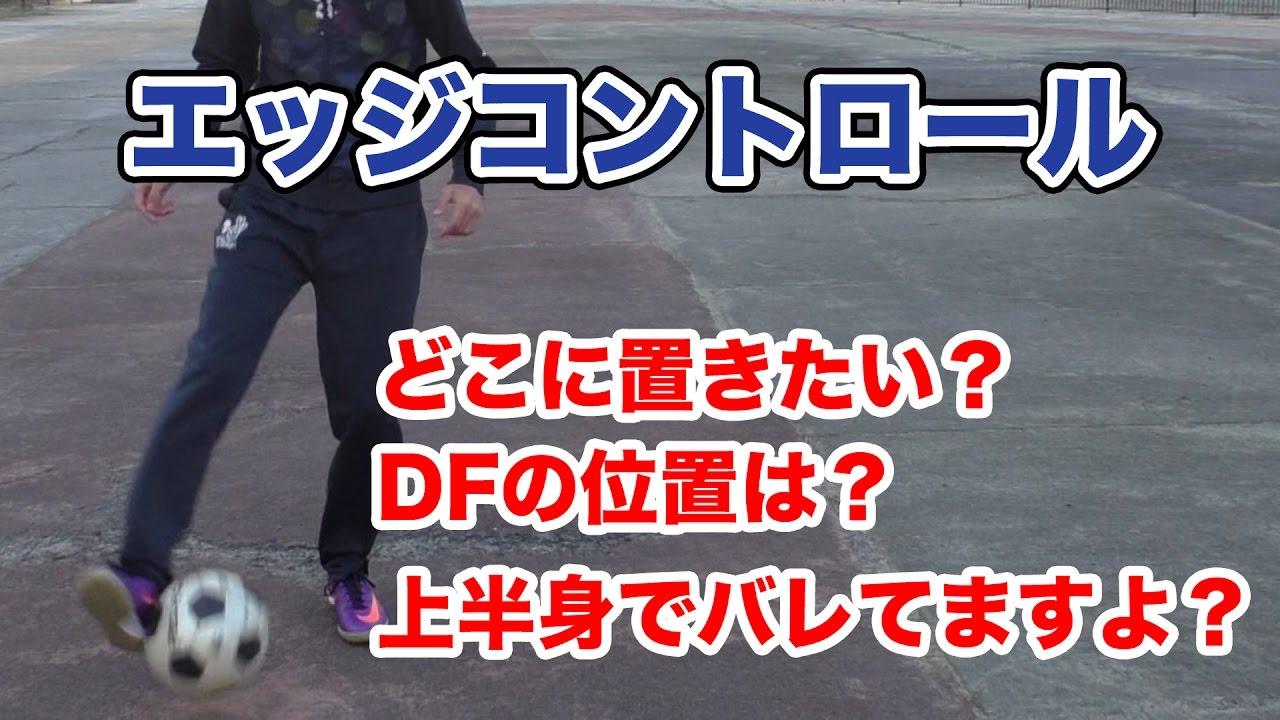 簡単で奥が深いエッジコントロールのチュートリアル!日本サッカーにおいてボールコントロールをトラップ(罠)と呼ぶ意味