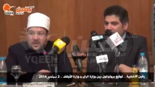 يقين | وزير الأوقاف : تم رفع ثلاث مساجد و منهم مسجد النور بالطاقة الشمسية