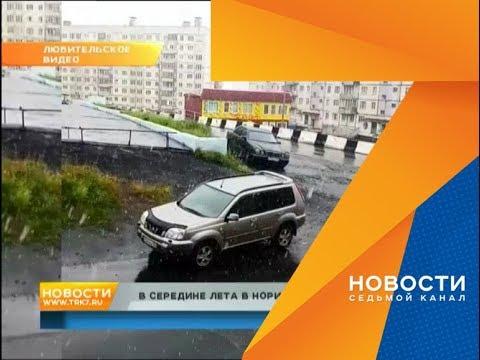 Это норма: в Норильске утром июля выпал снег