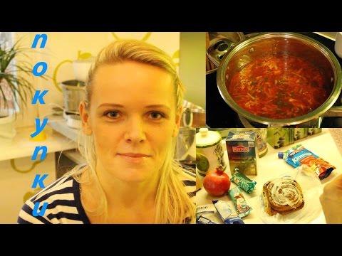 Покупки продуктов в Виталюре в Минске/ как приготовить очень вкусный красный борщ.