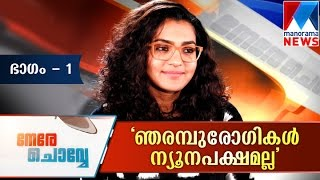 Men are not my enemies, says Parvathy| Manorama News