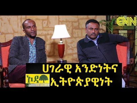 Current Ethiopian political issue ENN show