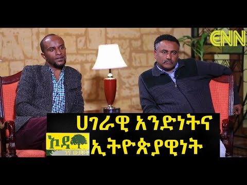 ENN Odaa: National Unity And Nationalism - ሀገራዊ አንድነትና ኢትዮጵያዊነት