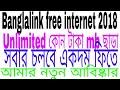 🔥Banglalink Free internet 2018 unlimited dowenload and browsing করতে পারবেন। টাকা mb ছাড়া🔥