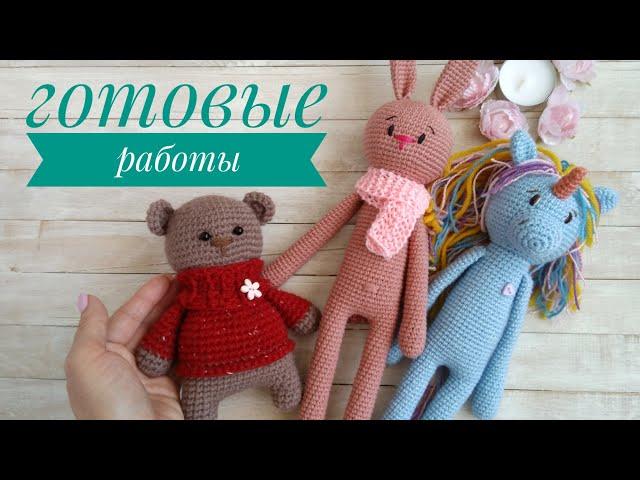 Готовые работы января / Вязаные #игрушки: мишка, зайчик и единорог / пуловер а-ля #хейворд #вязание