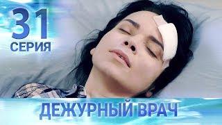 Черговий лікар-2 / Дежурный врач-2. Серия 31