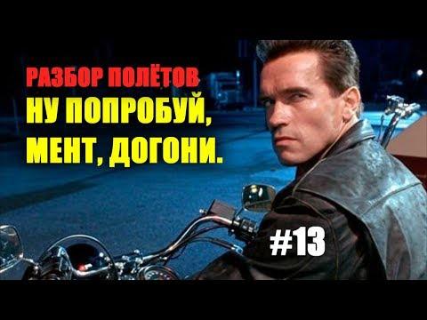 Полицейские убили мотоциклиста на МКАД? - Разбор полётов №13