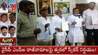 వైసీపీ ఎంపీల రాజీనామాలపై త్వరలో స్పీకర్ నిర్ణయం ! | YCP MPs Resignation