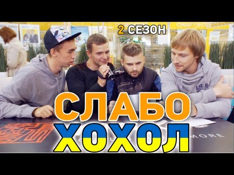 Слабо - Хохол (2 сезон)
