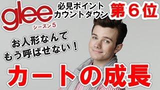 glee/グリー シーズン3 第8話