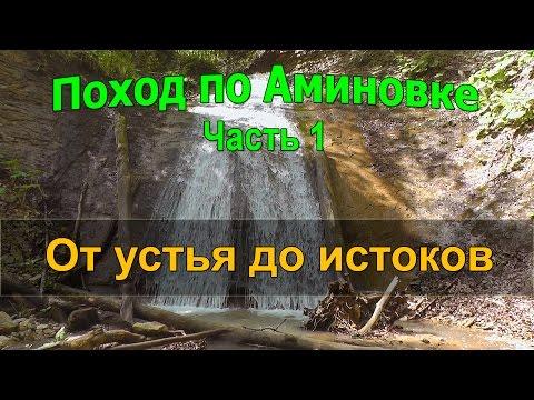 🚶 ПОХОД ПО АМИНОВКЕ #1. От устья до истоков (каньоны, водопады, пороги)