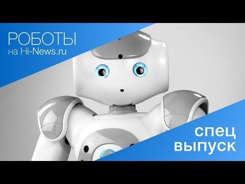 #роботы   спецвыпуск: робот Нао
