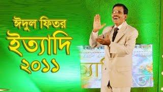 Ityadi - ইত্যাদি | Hanif Sanket | Eid ul-fitr episode 2011 | Fagun Audio Vision