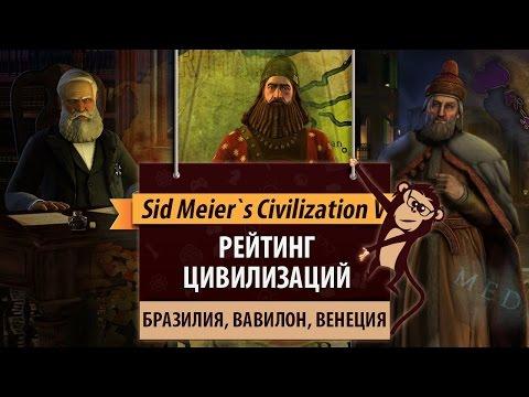 Рейтинг цивилизаций в Sid Meier's Civilization V: Бразилия, Вавилон, Венеция