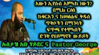 እውን ኢየሱስ አምላክ ነውን? Is Jesus God ? Part 1 Ustaz Abu Heydar Debate With Postor George (Amharic)
