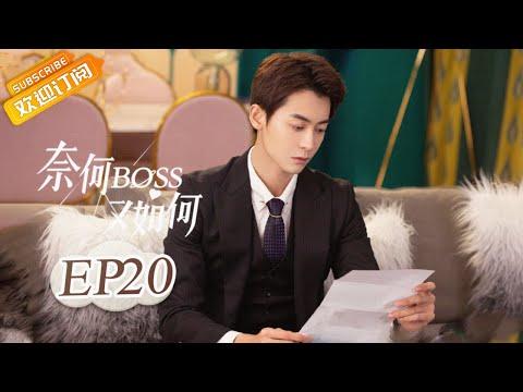 陸劇-奈何BOSS又如何-EP 20