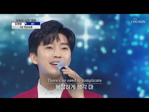 Download Lagu 임영웅 [I'm yours] 사랑의콜센타.mp3