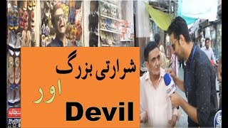 Funny Video OF Devil With A Most Funny Confusing Question In Sialkot City