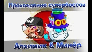 Вормикс Прохождение супербоссов Алхимик & Минёр