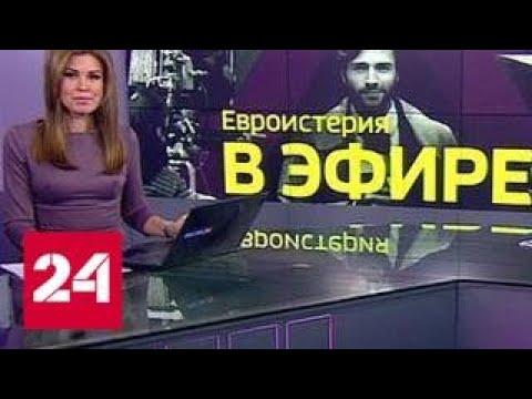 Программа Факты от 18 января 2018 года (20:30) - Россия 24