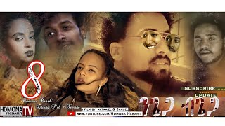 HDMONA - Part 8 - ንጌጋ ብጌጋ ብ ናትናኤል ሙሴ Ngiega Bgiega By Natnael Mussie  New Eritrean Series Movie 2018