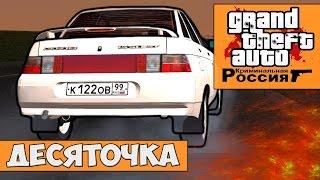 GTA : Криминальная Россия (По сети) #9 - Десяточка