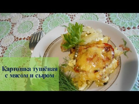 Картошка с сыром и мясом в мультиварке рецепты